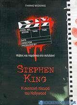 Stephen King, η σκοτεινή πλευρά του Hollywood
