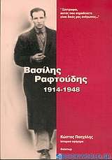 Βασίλης Ραφτούδης 1914-1948