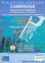 Cambridge International Diploma in IT Skills (Information Technology)