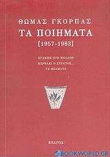 Τα ποιήματα 1957-1983