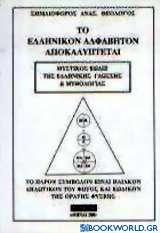 Το ελληνικόν αλφάβητον αποκαλύπτεται