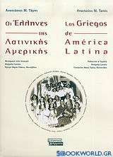 Οι Έλληνες της Λατινικής Αμερικής