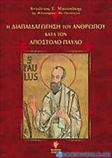 Η διαπαιδαγώγηση του ανθρώπου κατά τον απόστολο Παύλο