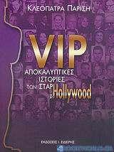 VIP, αποκαλυπτικές ιστορίες των σταρ του Hollywood