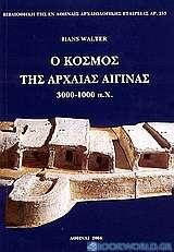 Ο κόσμος της αρχαίας Αίγινας