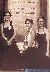 Πριγκίπισσες της Ελλάδος