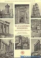 Τα ελληνικά μνημεία