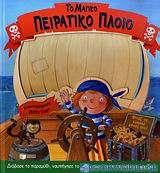 Το μαγικό πειρατικό πλοίο
