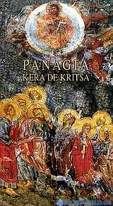 L' église de Panagia Kera de Kritsa
