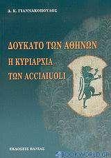 Δουκάτο των Αθηνών