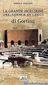 La grande inscrizione del codice di leggi ti Gortina