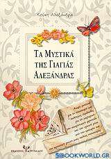 Τα μυστικά της γιαγιάς Αλεξάνδρας