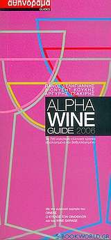 Alpha Wine Guide 2006