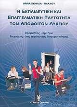 Η εκπαιδευτική και επαγγελματική ταυτότητα των αποφοίτων λυκείου