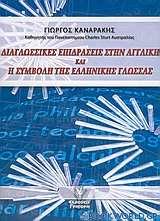 Διαγλωσσικές επιδράσεις στην αγγλική και η συμβολή της ελληνικής γλώσσας