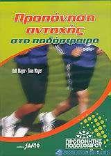 Προπόνηση αντοχής στο ποδόσφαιρο