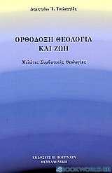Ορθόδοξη θεολογία και ζωή
