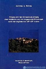 Πτυχές από την πνευματική κίνηση στον υπόδουλο και παροικιακό Ελληνισμό κατά την περίοδο του 18ου - 19ου αιώνα