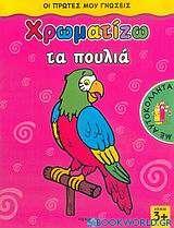 Χρωματίζω τα πουλιά