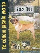 Το τέλειο βιβλίο για το Σαρ Πέι