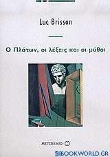 Ο Πλάτων, οι λέξεις και οι μύθοι