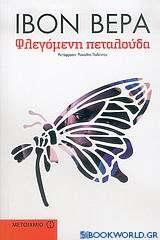 Φλεγόμενη πεταλούδα