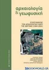 Αρχαιολογία και γεωφυσική