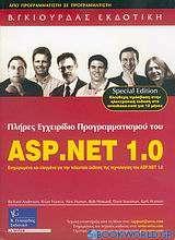Πλήρες εγχειρίδιο προγραμματισμού του ASP.NET 1.0