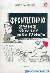 Φροντιστήριο ζωής από τον Νίκο Τσιφόρο