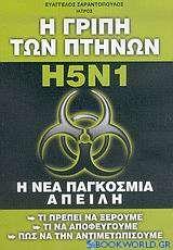 Η γρίπη των πτηνών H5N1