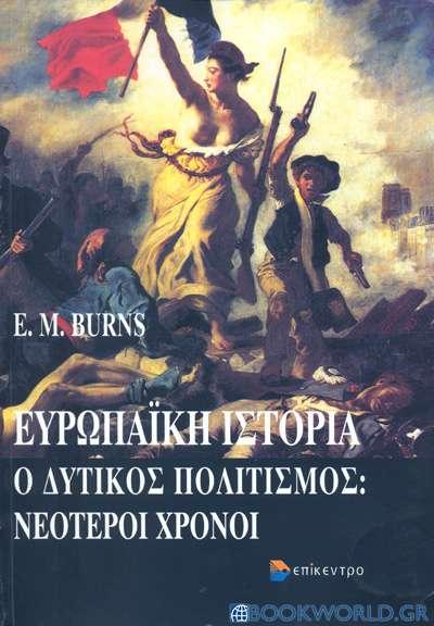 Ευρωπαϊκή ιστορία