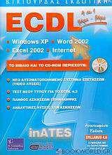 ECDL 4 σε 1