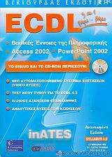 ECDL 3 σε 1