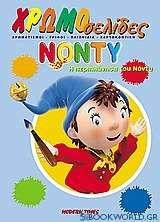 Νόντυ: Η περιπλάνηση του Νόντυ