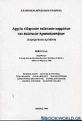 Αρχεία ελληνικών πολιτικών κομμάτων και πολιτικών προσωπικοτήτων
