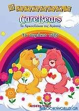 Τα αρκουδάκια της αγάπης, το ουράνιο τόξο