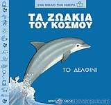 Τα ζωάκια του κόσμου, το δελφίνι
