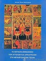 Τα θαύματα - εμφανίσεις των Αγγέλων και Αρχαγγέλων στη μεταβυζαντινή τέχνη