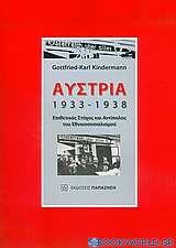 Αυστρία 1933-1938