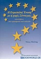 Η Ευρωπαϊκή Ένωση με ή χωρίς σύνταγμα