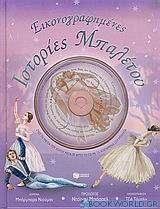 Εικονογραφημένες ιστορίες μπαλέτου