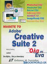 Μάθετε το Adobe Creative Suite 2