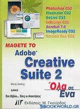 Μάθετε το Adobe Creative Suite 2