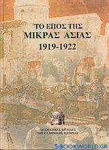 Το έπος της Μικράς Ασίας 1919-1922