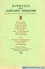 Παρουσία του Χαριλάου Τρικούπη