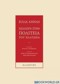 Εισαγωγή στην Πολιτεία του Πλάτωνα
