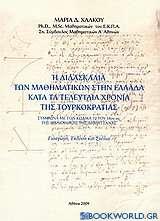 Η διδασκαλία των μαθηματικών στην Ελλάδα κατά τα τελευταία χρόνια της τουρκοκρατίας