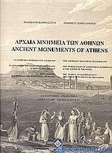 Αρχαία μνημεία των Αθηνών