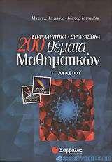 200 επαναληπτικά, συνδυαστικά θέματα μαθηματικών Γ΄ λυκείου
