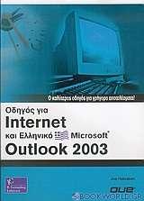 Οδηγός για Internet και ελληνικό Microsoft Outlook 2003